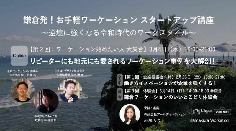 【オンライン講座】リピーターにも地元にも愛されるワーケーション事例を大解剖!