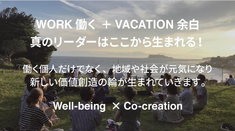 ウェルビーイング・ワーケーション湘南鎌倉 本格始動!